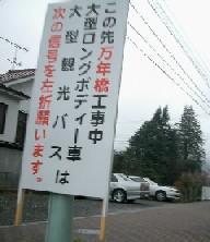 Mannenbashi.jpg